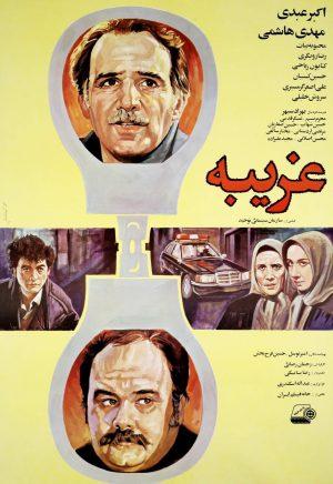 Gharibeh Original Soundtrack