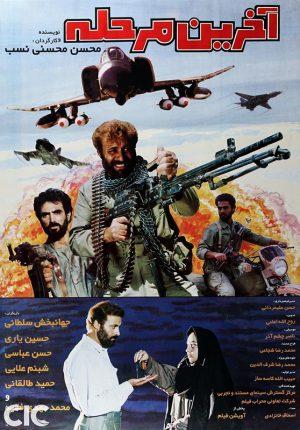 Akharin Marhaleh Original Soundtrack