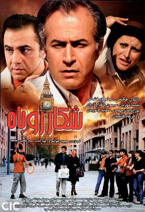 Shekare Roubah Original Soundtrack