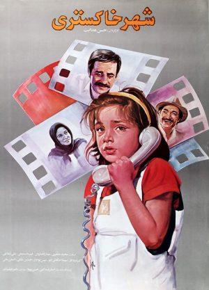 Shahre Khakestari Original Soundtrack