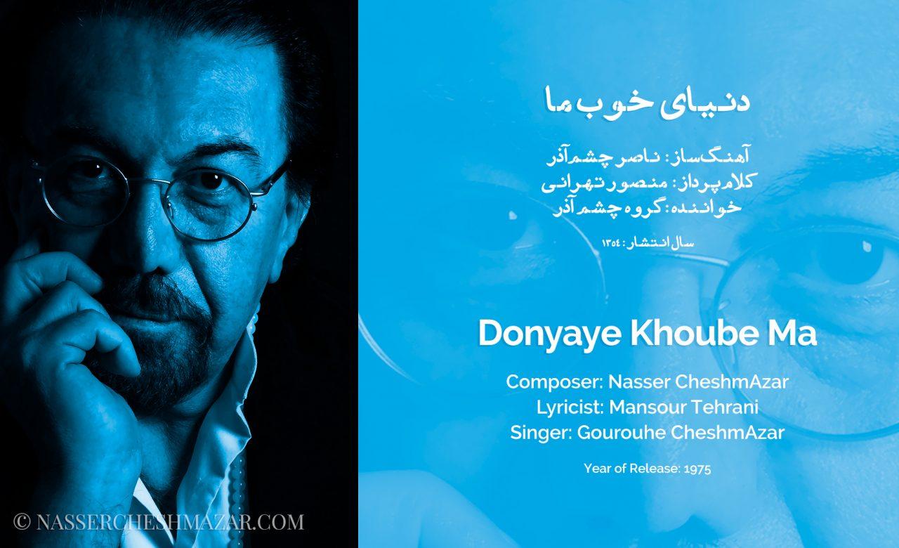 1354-Donyaye-Khoube-Ma