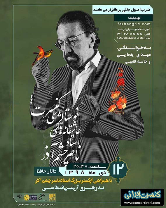کنسرت نوستالژی ناصر چشم آذر در شیراز