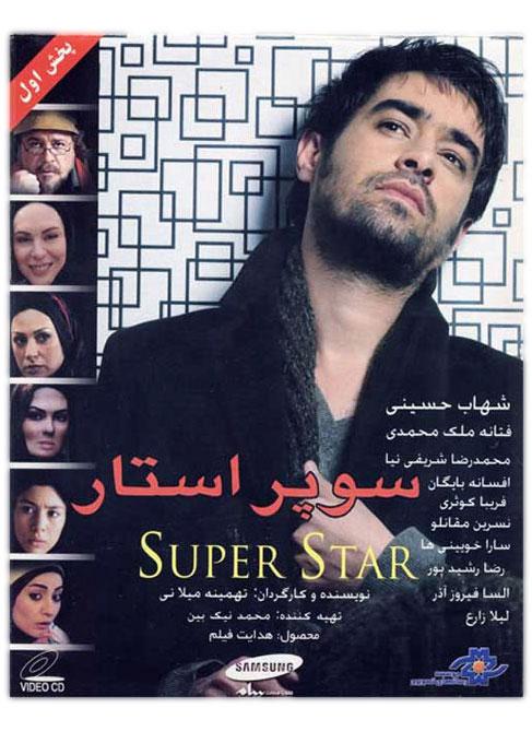 c-SuperStar