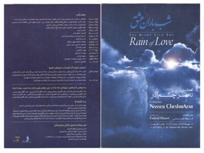 کنسرت شب باران عشق، ناصر چشمآذر / ۱۳۹۴، تالار وحدت