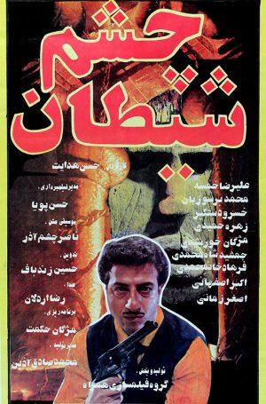 Chashme Sheytan Original Soundtrack