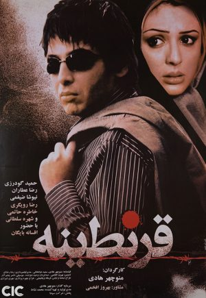 Gharantineh Original Soundtrack