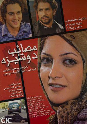 موسیقی متن فیلم مصائب دوشیزه