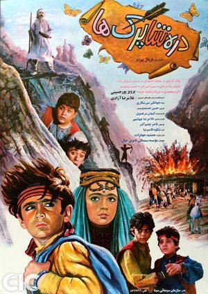 موسیقی متن فیلم دره شاپرکها