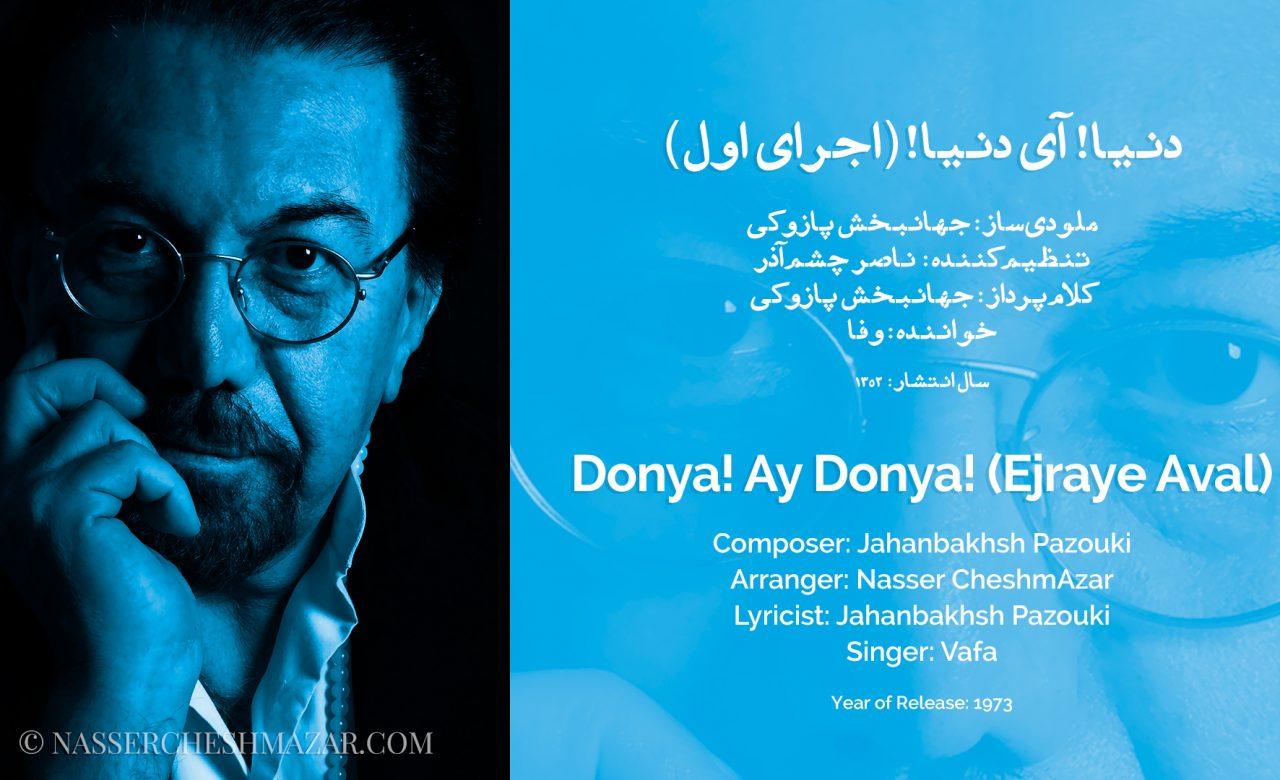 1352-Donya-Ay-Donya(Ejraye-Aval)