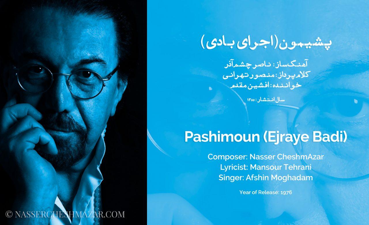 1355-Pashimoun-(Ejraye-Badi)