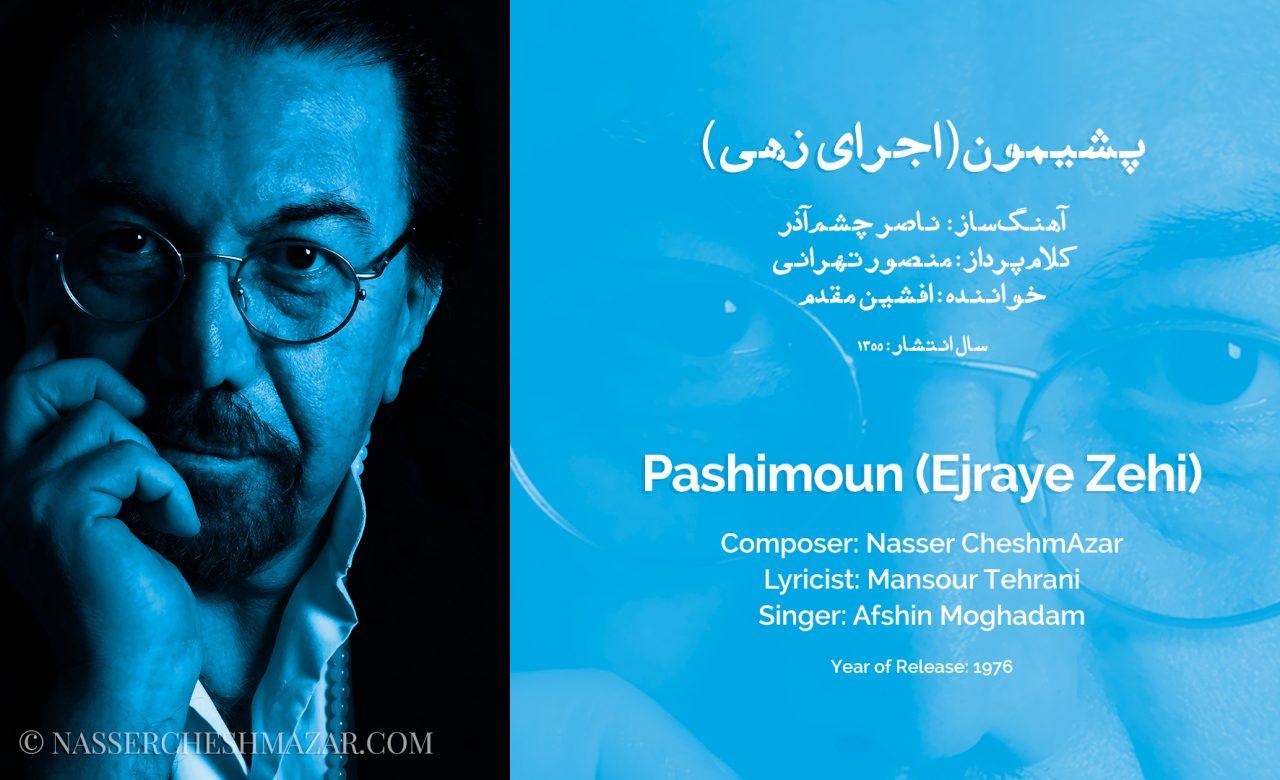 1355-Pashimoun-(Ejraye-Zehi)