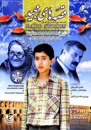 موسیقی متن سریال قصههای مجید