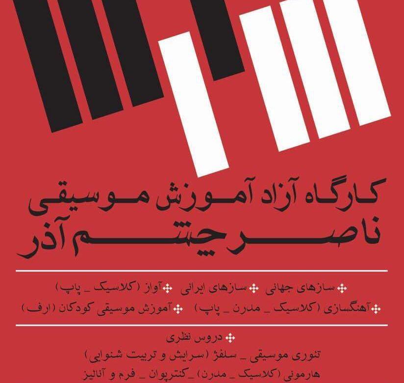 آموزشگاه موسیقی استاد ناصر چشم آذر